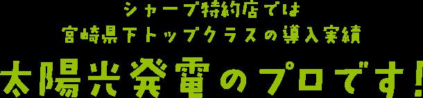 シャープ特約店では宮崎県下トップクラスの導入実績 太陽光発電のプロです!
