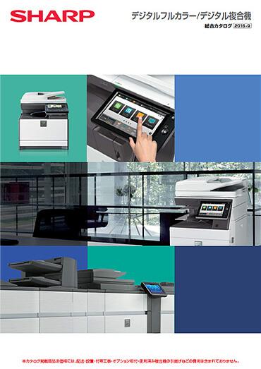 デジタルフルカラー/デジタル複合機のポスター