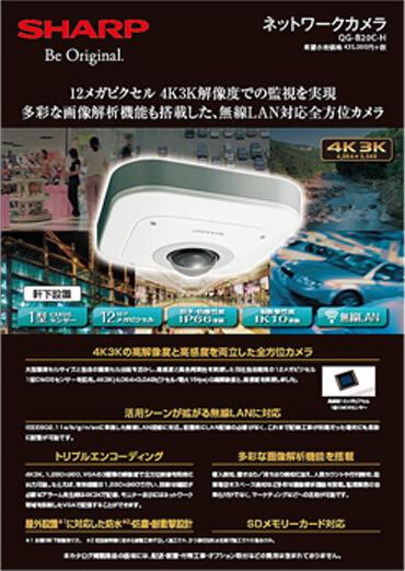 ネットワークカメラのポスター