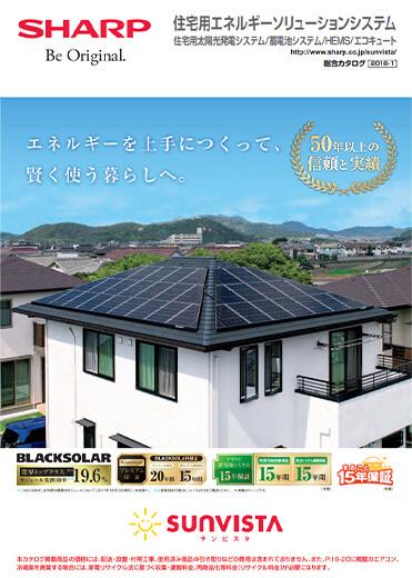 住宅用エネルギーソリューションシステムのポスター