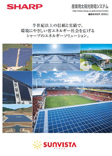 産業用の太陽光発電システム